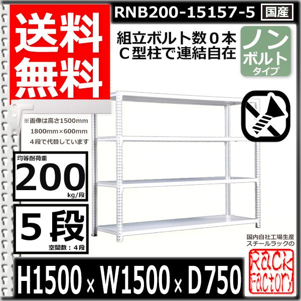 スチール棚 業務用 ボルトレス200kg/段 H1500xW1500xD750 5段 単体用 収納
