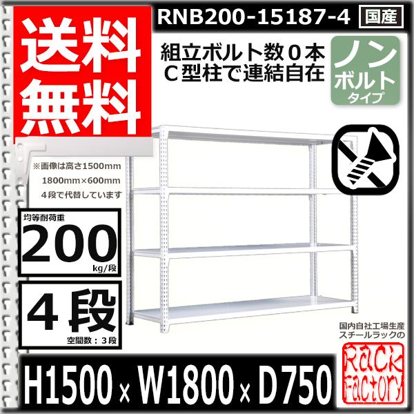 スチール棚 業務用 ボルトレス200kg/段 H1500xW1800xD750 4段 単体用 収納