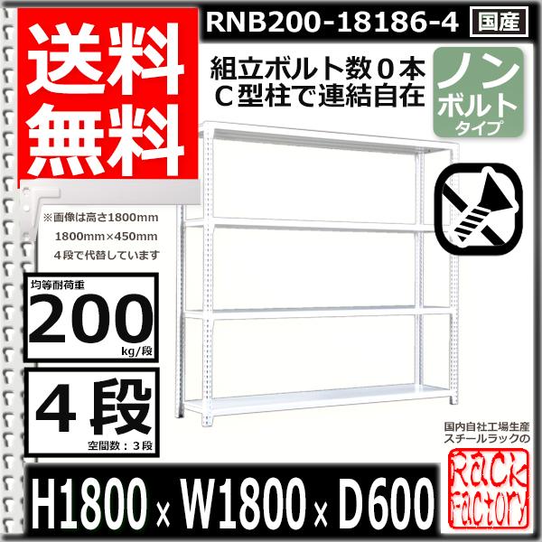 スチール棚 業務用 ボルトレス200kg/段 H1800xW1800xD600 4段 単体用 収納