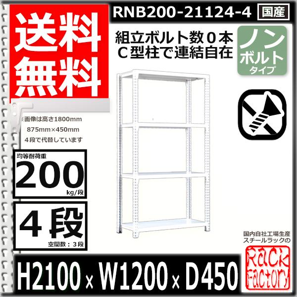 スチール棚 業務用 ボルトレス200kg/段 H2100xW1200xD450 4段 単体用 収納