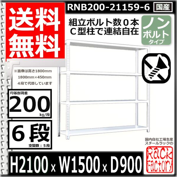 スチール棚 業務用 ボルトレス200kg/段 H2100xW1500xD900 6段 単体用 収納