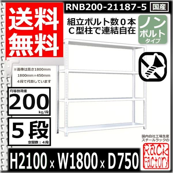 スチール棚 業務用 ボルトレス200kg/段 H2100xW1800xD750 5段 単体用 収納