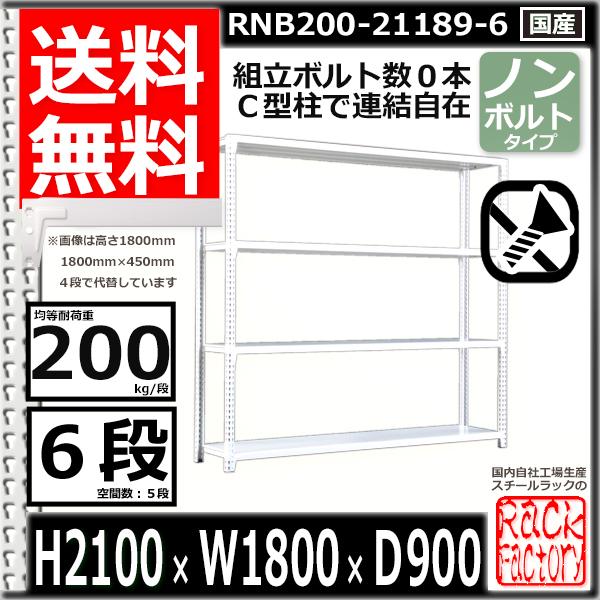 スチール棚 業務用 ボルトレス200kg/段 H2100xW1800xD900 6段 単体用 収納