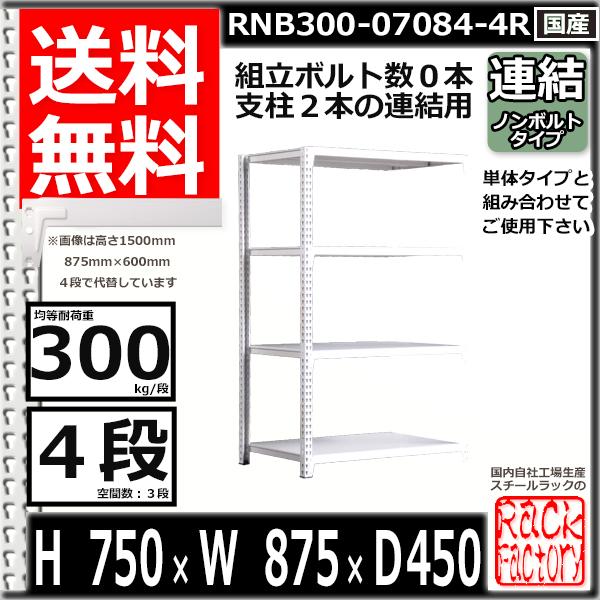 スチール棚 業務用 ボルトレス300kg/段 H750xW875xD450 4段 連結用 収納