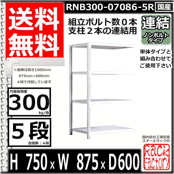 スチール棚 業務用 ボルトレス300kg/段 H750xW875xD600 5段 連結用 収納