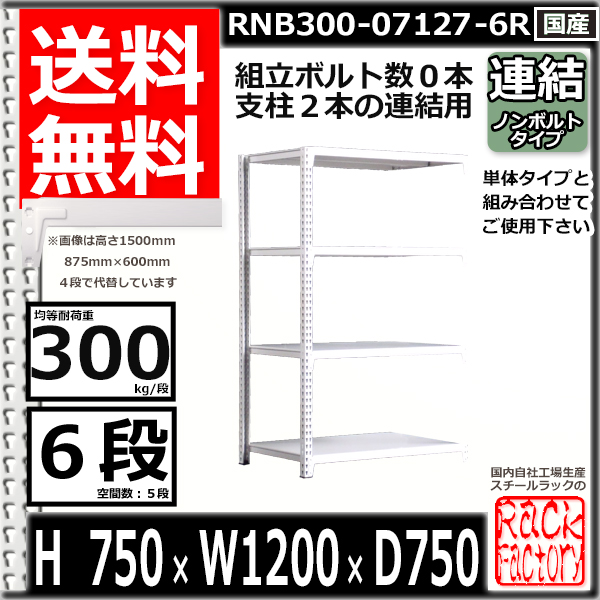 スチール棚 業務用 ボルトレス300kg/段 H750xW1200xD750 6段 連結用 収納