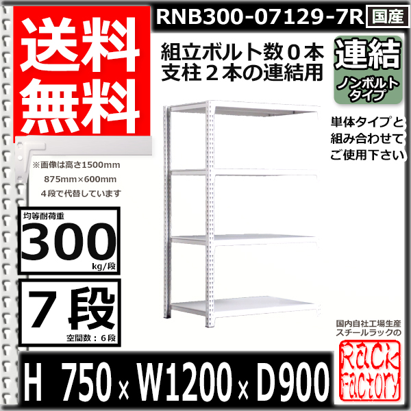 スチール棚 業務用 ボルトレス300kg/段 H750xW1200xD900 7段 連結用 収納