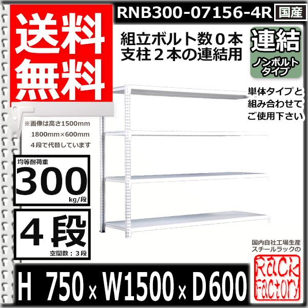 スチール棚 業務用 ボルトレス300kg/段 H750xW1500xD600 4段 連結用 収納