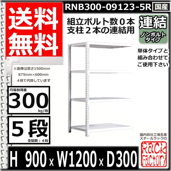 スチール棚 業務用 ボルトレス300kg/段 H900xW1200xD300 5段 連結用 収納