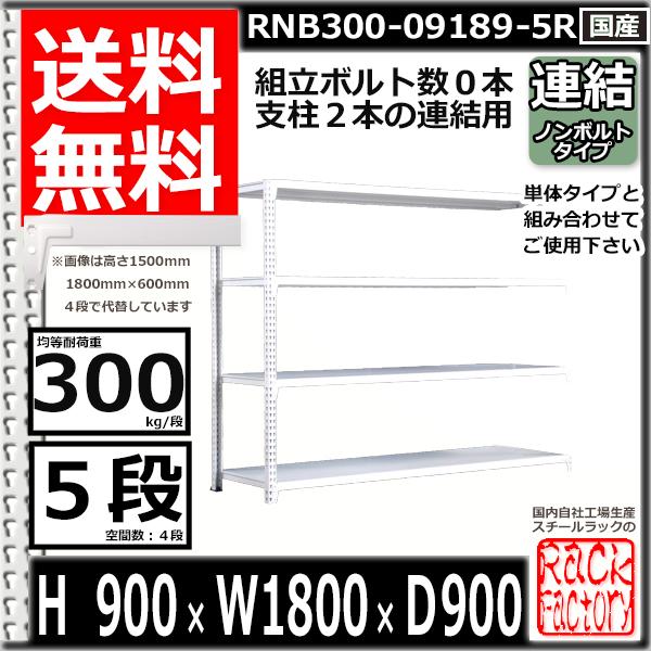 スチール棚 業務用 ボルトレス300kg/段 H900xW1800xD900 5段 連結用 収納
