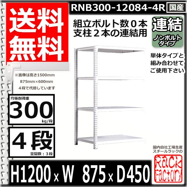 スチール棚 業務用 ボルトレス300kg/段 H1200xW875xD450 4段 連結用 収納