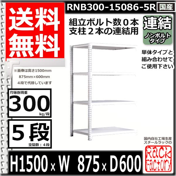 スチール棚 業務用 ボルトレス300kg/段 H1500xW875xD600 5段 連結用 収納