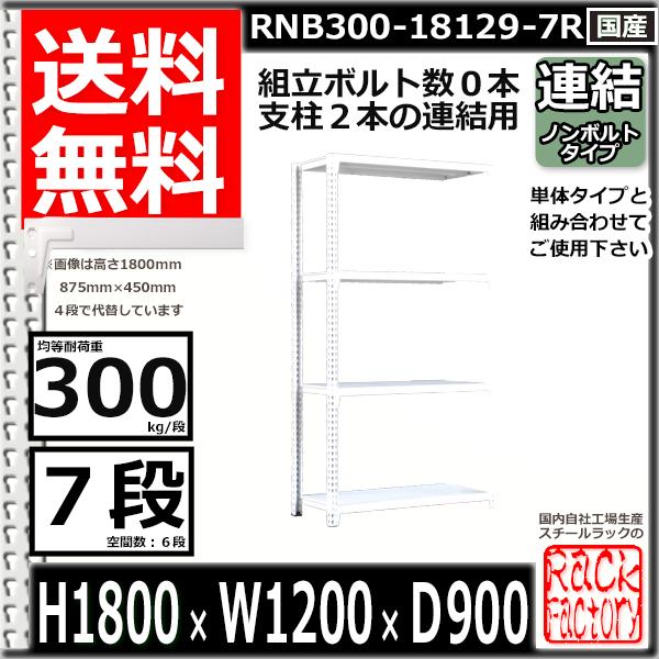 スチール棚 業務用 ボルトレス300kg/段 H1800xW1200xD900 7段 連結用 収納
