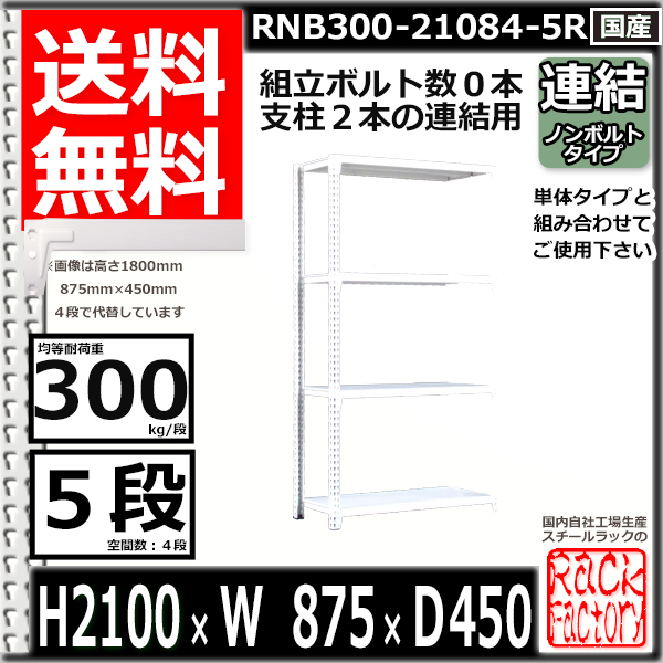 スチール棚 業務用 ボルトレス300kg/段 H2100xW875xD450 5段 連結用 収納