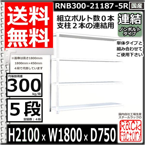 スチール棚 業務用 ボルトレス300kg/段 H2100xW1800xD750 5段 連結用 収納