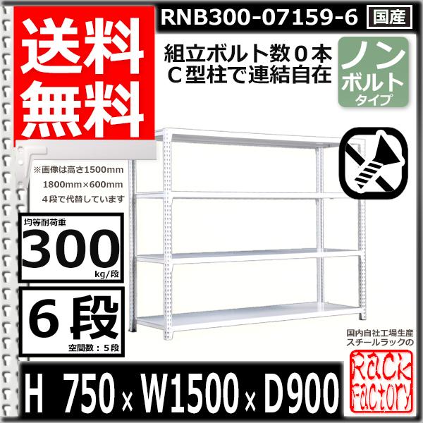 スチール棚 業務用 ボルトレス300kg/段 H750xW1500xD900 6段 単体用 収納