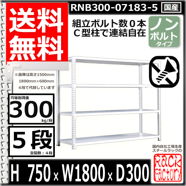 スチール棚 業務用 ボルトレス300kg/段 H750xW1800xD300 5段 単体用 収納