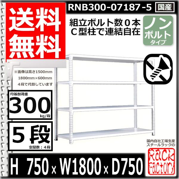 スチール棚 業務用 ボルトレス300kg/段 H750xW1800xD750 5段 単体用 収納
