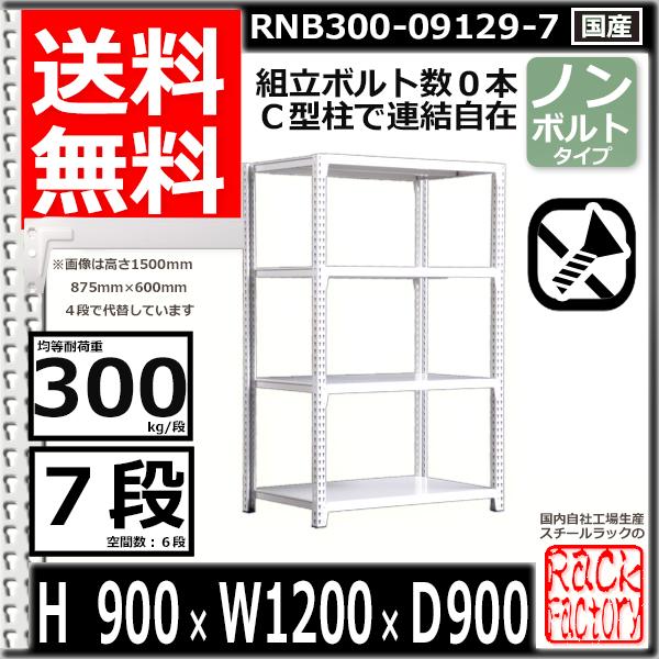 スチール棚 業務用 ボルトレス300kg/段 H900xW1200xD900 7段 単体用 収納