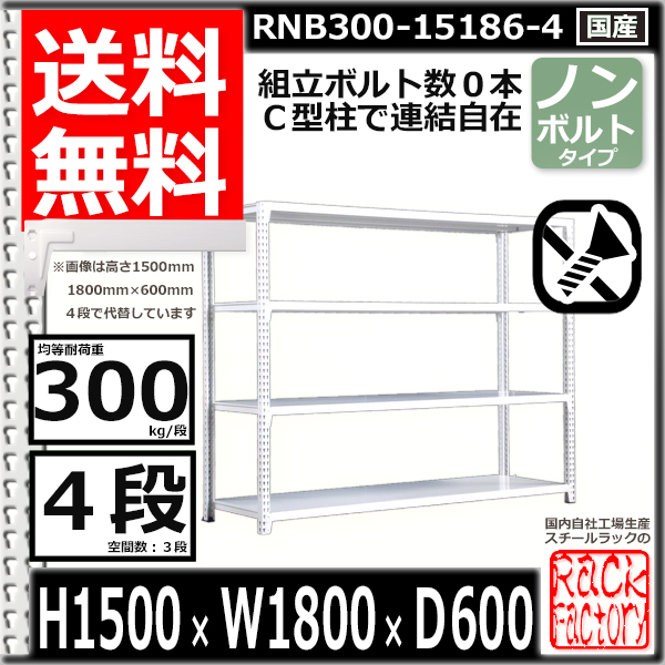 スチール棚 業務用 ボルトレス300kg/段 H1500xW1800xD600 4段 単体用 収納