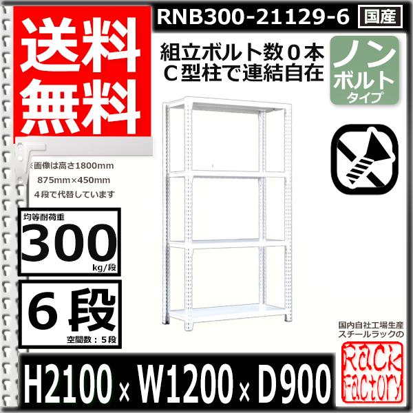スチール棚 業務用 ボルトレス300kg/段 H2100xW1200xD900 6段 単体用 収納