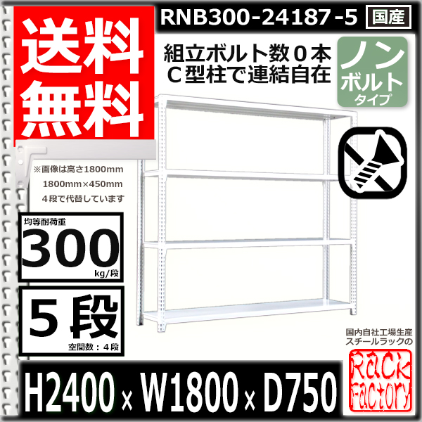 スチール棚 業務用 ボルトレス300kg/段 H2400xW1800xD750 5段 単体用 収納