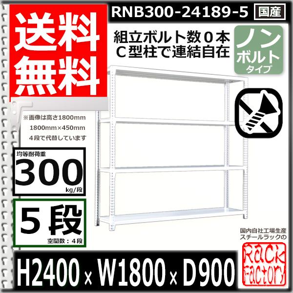 スチール棚 業務用 ボルトレス300kg/段 H2400xW1800xD900 5段 単体用 収納