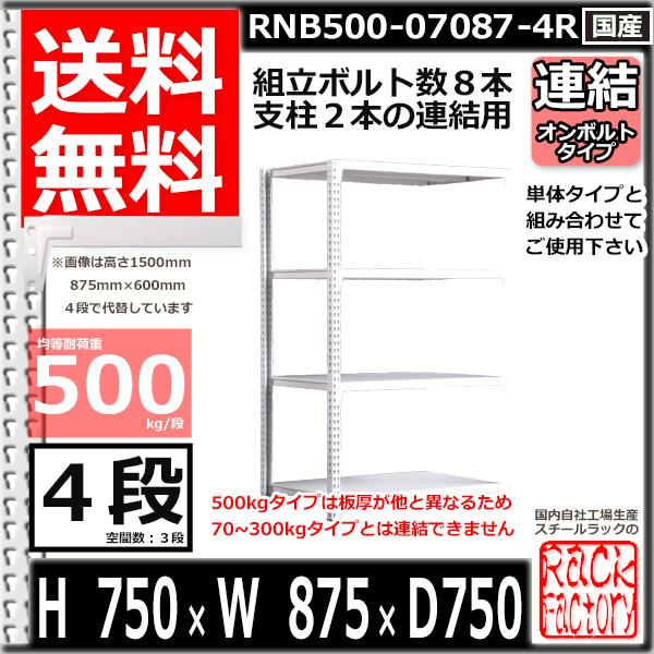 スチール棚 業務用 ボルトレス500kg/段 H750xW875xD750 4段 連結用 収納