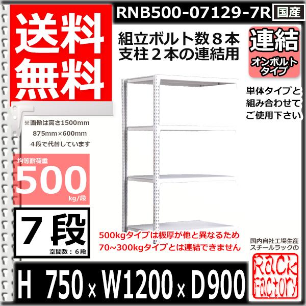 スチール棚 業務用 ボルトレス500kg/段 H750xW1200xD900 7段 連結用 収納