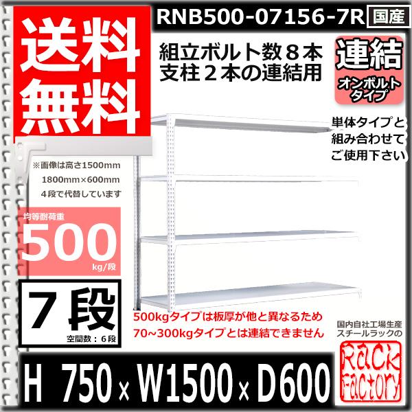 スチール棚 業務用 ボルトレス500kg/段 H750xW1500xD600 7段 連結用 収納