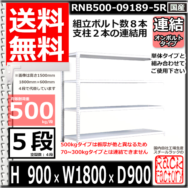 スチール棚 業務用 ボルトレス500kg/段 H900xW1800xD900 5段 連結用 収納