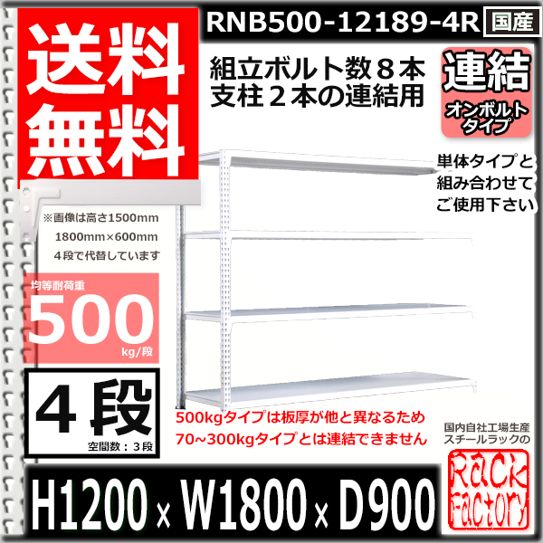 スチール棚 業務用 ボルトレス500kg/段 H1200xW1800xD900 4段 連結用 収納
