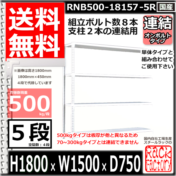 スチール棚 業務用 ボルトレス500kg/段 H1800xW1500xD750 5段 連結用 収納