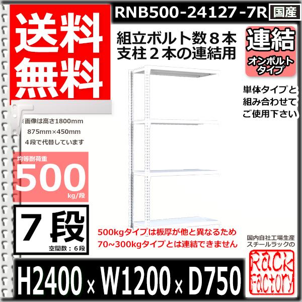 スチール棚 業務用 ボルトレス500kg/段 H2400xW1200xD750 7段 連結用 収納