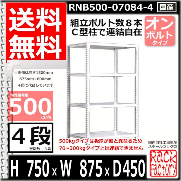 スチール棚 業務用 ボルトレス500kg/段 H750xW875xD450 4段 単体用 収納