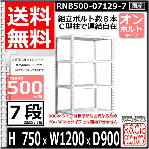 スチール棚 業務用 ボルトレス500kg/段 H750xW1200xD900 7段 単体用 収納