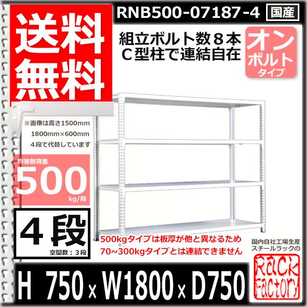 スチール棚 業務用 ボルトレス500kg/段 H750xW1800xD750 4段 単体用 収納