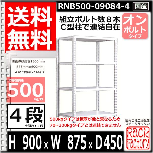 スチール棚 業務用 ボルトレス500kg/段 H900xW875xD450 4段 単体用 収納