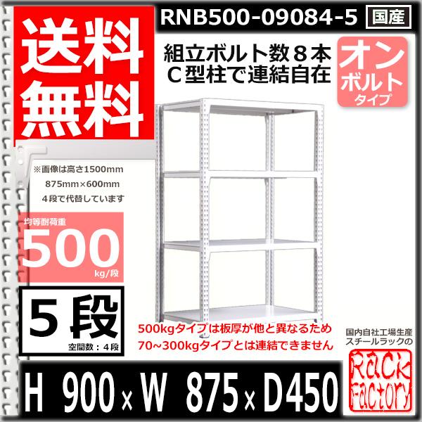 スチール棚 業務用 ボルトレス500kg/段 H900xW875xD450 5段 単体用 収納