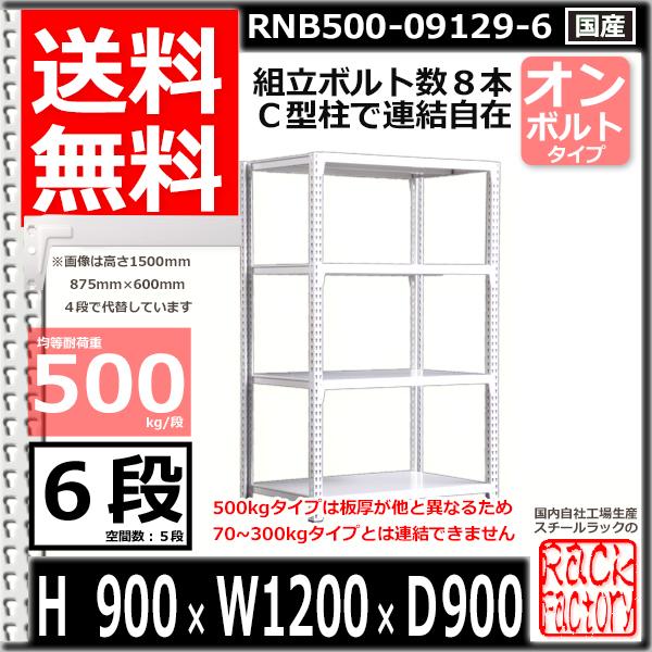 スチール棚 業務用 ボルトレス500kg/段 H900xW1200xD900 6段 単体用 収納