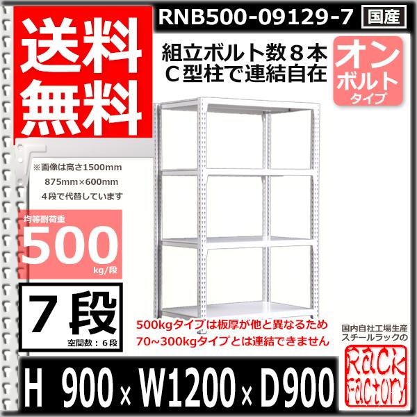スチール棚 業務用 ボルトレス500kg/段 H900xW1200xD900 7段 単体用 収納