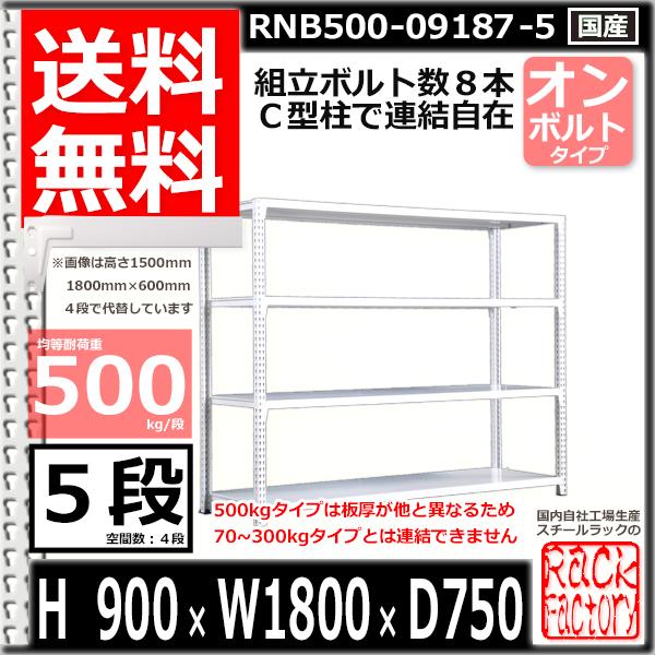スチール棚 業務用 ボルトレス500kg/段 H900xW1800xD750 5段 単体用 収納