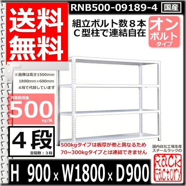 スチール棚 業務用 ボルトレス500kg/段 H900xW1800xD900 4段 単体用 収納