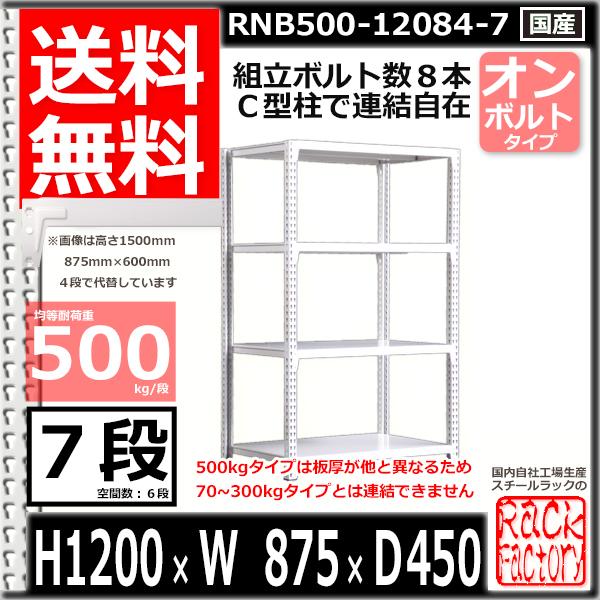 スチール棚 業務用 ボルトレス500kg/段 H1200xW875xD450 7段 単体用 収納