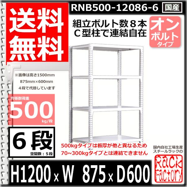 スチール棚 業務用 ボルトレス500kg/段 H1200xW875xD600 6段 単体用 収納