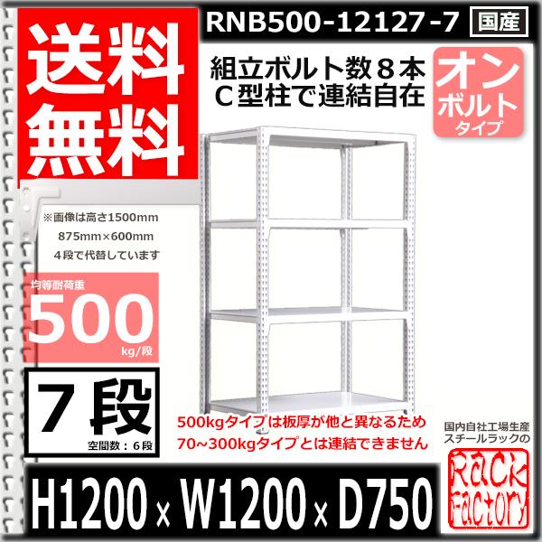 スチール棚 業務用 ボルトレス500kg/段 H1200xW1200xD750 7段 単体用 収納
