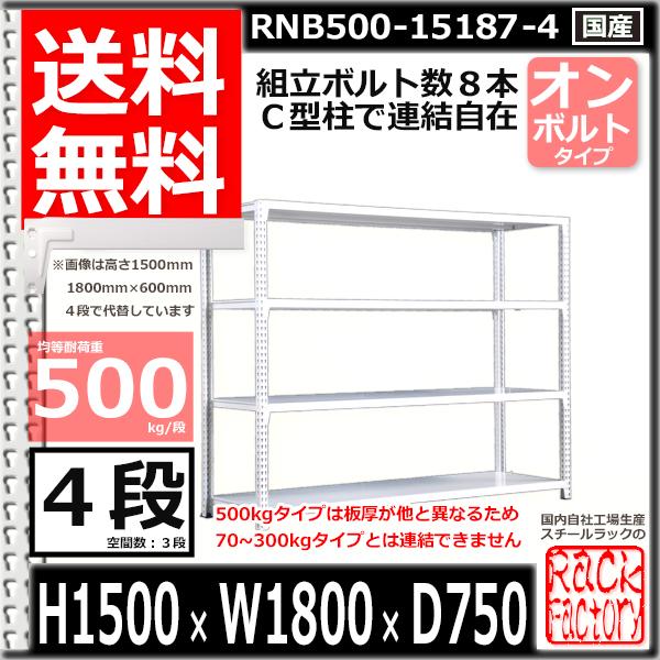 スチール棚 業務用 ボルトレス500kg/段 H1200xW1800xD750 4段 単体用 収納