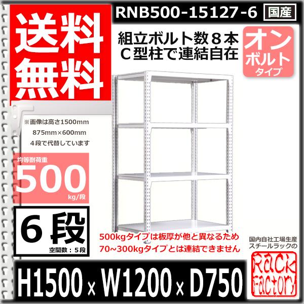 スチール棚 業務用 ボルトレス500kg/段 H1500xW1200xD750 6段 単体用 収納
