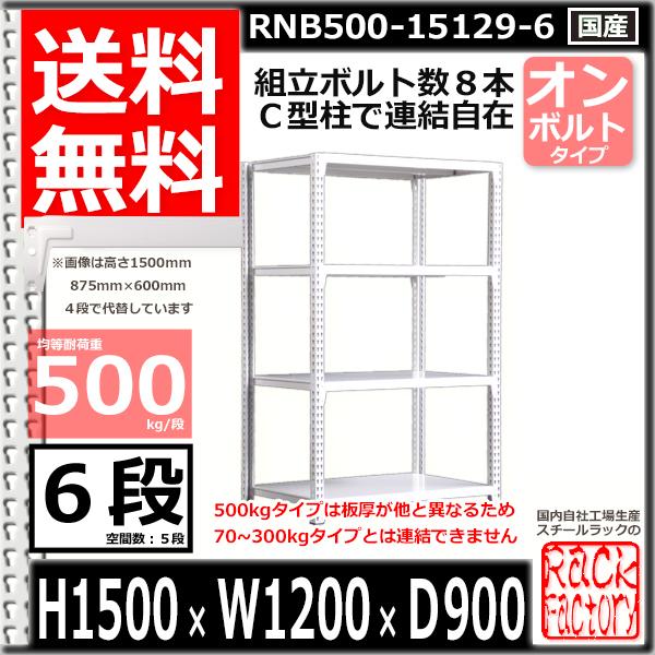 スチール棚 業務用 ボルトレス500kg/段 H1500xW1200xD900 6段 単体用 収納