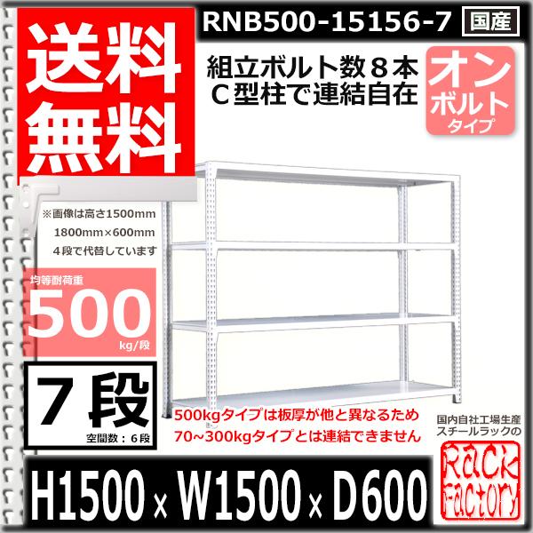 スチール棚 業務用 ボルトレス500kg/段 H1500xW1500xD600 7段 単体用 収納